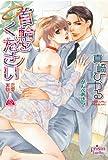 恋愛実験 #02 首輪をください (プリズム文庫)