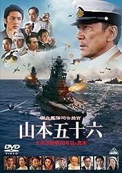 【動画】聯合艦隊司令長官 山本五十六 太平洋戦争70年目の真実