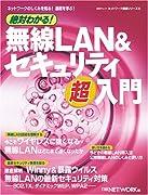 絶対わかる!無線LAN&セキュリティ超入門 (日経BPムック―ネットワーク基礎シリーズ)