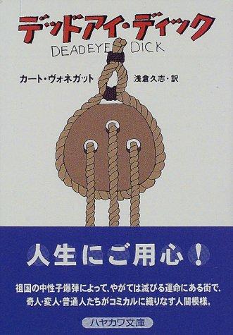 デッドアイ・ディック (ハヤカワ文庫SF)