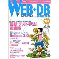Web+DB press (Vol.21)