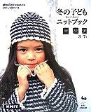 冬の子どもニットブック―男の子・女の子 3~7歳
