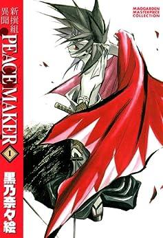 [黒乃奈々絵]の新撰組異聞 PEACE MAKER 1 (マッグガーデンコミックス)