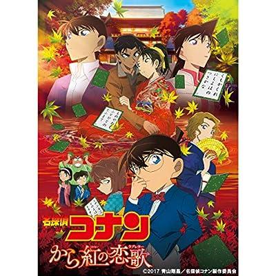 劇場版名探偵コナン から紅の恋歌(ラブレター)