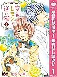 空色レモンと迷い猫【期間限定無料】 1 (マーガレットコミックスDIGITAL)