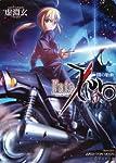 Fate/Zero(5)闇の胎動 (星海社文庫)