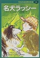 名犬ラッシー (子どものための世界文学の森 36)