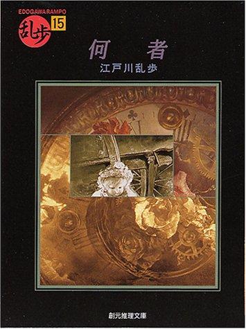 何者 (創元推理文庫―現代日本推理小説叢書)