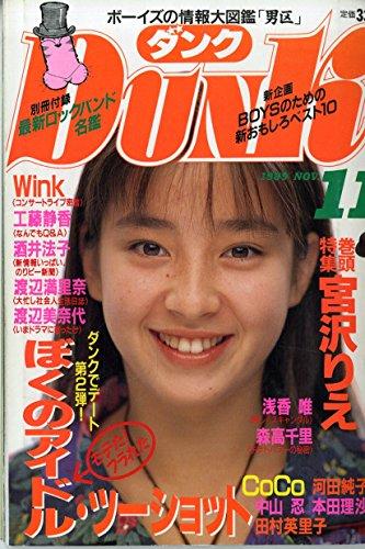 Dunk(ダンク) 1989年11月号 [表紙:宮沢りえ] ダンクでデート第2弾!ぼくのアイドル・ツーショット [雑誌] (Dunk(ダンク))