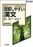 理解しやすい漢文―新課程版 (シグマベスト)