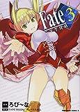 フェイト/エクストラ (3) (カドカワコミックス・エース)