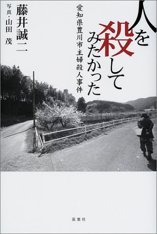 人を殺してみたかった―愛知県豊川市主婦殺人事件