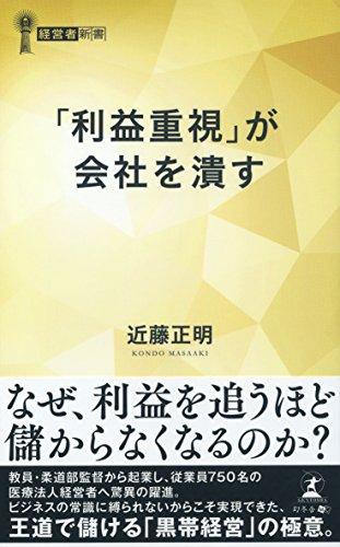 「利益重視」が会社を潰す (経営者新書 200)