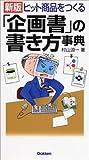 ヒット商品をつくる「企画書」の書き方事典