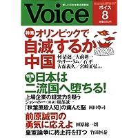 Voice (ボイス) 2008年 08月号 [雑誌]