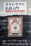ダライ・ラマの仏教入門―心は死を超えて存続する (カッパ・ビジネス)