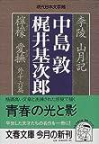 李陵・山月記 / 中島 敦 のシリーズ情報を見る