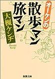 オーケンの散歩マン旅マン (新潮文庫)