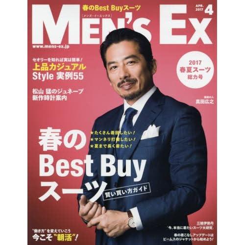 MEN'S EX (メンズ・イーエックス) 2017年 4月号 [雑誌]
