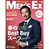 MEN\u0027S EX (メンズ・イーエックス) 2017年 4月号 [雑誌]