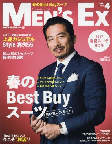 MEN'S EX (メンズ・イーエックス) 2017年 4月号 [雑誌]の詳細を見る
