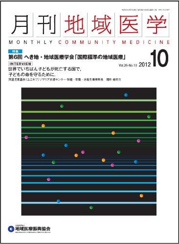 月刊地域医学Vol.26-No.10