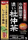 【小林製薬】小林製薬の濃い杜仲茶 3.0g×30袋 ×3個セット