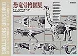 恐竜骨格図集