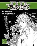 ブラック・ローズ3 (週刊女性コミックス)