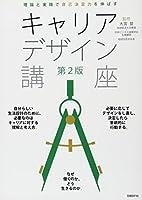 理論と実践で自己決定力を伸ばす キャリアデザイン講座 第2版