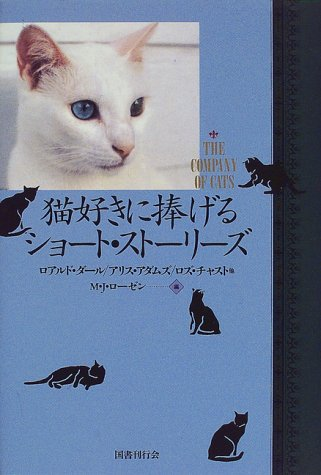 猫好きに捧げるショート・ストーリーズの詳細を見る