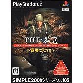 SIMPLE2000シリーズ Vol.102 THE歩兵~戦場の犬たち~