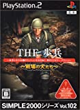 「THE 歩兵」の画像