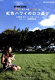 J-WAVE COLORS of HAWAII   虹色ハワイのロコ遊び (地球の歩き方BOOKS) 画像