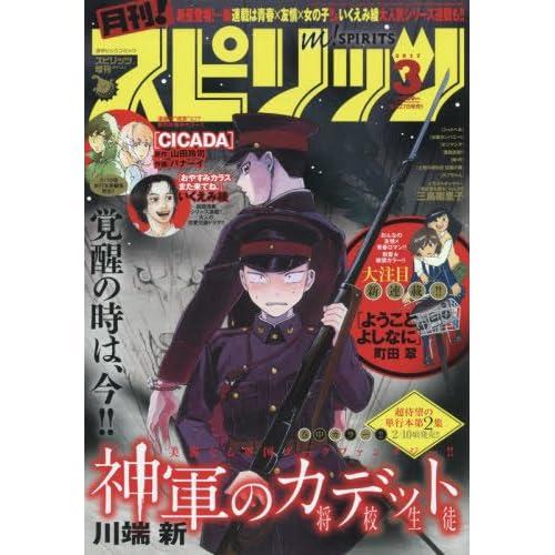 月刊!スピリッツ 2017年 3/1 号 [雑誌]: ビッグコミックスピリッツ 増刊