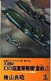 大逆転!幻の超重爆撃機「富岳」〈1 アメリカ本土奇襲編〉 (カッパ・ノベルス)