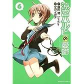 涼宮ハルヒの憂鬱 (6) (角川コミックス・エース (KCA115-8))