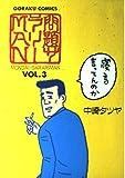 問題サラリーMAN (3) (ゴラク・コミックス)