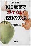 決定版 100歳までボケない120の方法 (文春文庫)[Kindle版]