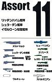 銀河英雄伝説 バトルシップコレクション アソート 11