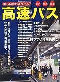 旅行読売増刊 新しい旅のスタイル高速バス 2010年 12月号 [雑誌] [雑誌] / 旅行読売出版社 (刊)