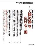 PRESIDENT(プレジデント)2019年10/4号(「人間の器」を広げる1冊) 画像