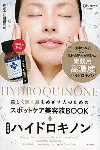 美しく輝く肌をめざす人のためのスポットケア美容液BOOK 業務用ハイドロキノン...