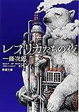レプリカたちの夜 (新潮文庫)