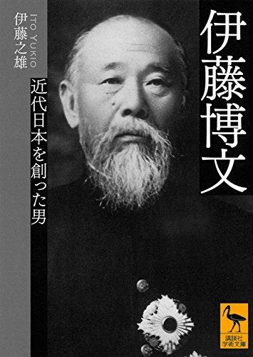 伊藤博文 近代日本を創った男 (講談社学術文庫)