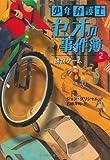 少年弁護士セオの事件簿 (2) 誘拐ゲーム