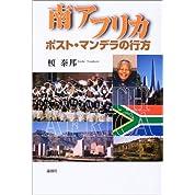 南アフリカ―ポスト・マンデラの行方