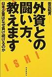 外資との闘い方、教えます! 日本企業はなぜ負け続けるのか