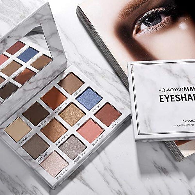 電気的剥離フィルタAkane アイシャドウパレット QIAOYAN ファッション 気質的 大理石紋 綺麗 素敵 クリーム 美しい 魅力的 高級 優雅な 持ち便利 日常 Eye Shadow (12色) 1947