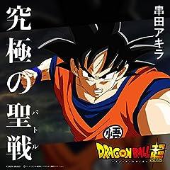 串田アキラ「究極の聖戦」のジャケット画像